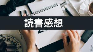 仮想空間シフト(尾原 和啓、山口 周)|読書感想文・レビュー