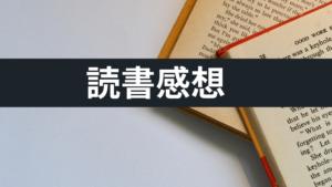 自分の運命に楯を突け 岡本太郎|読書感想文・レビュー