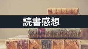 心がみるみる晴れる坐禅のすすめ 平井正修 (幻冬舎文庫)|読書感想文・レビュー