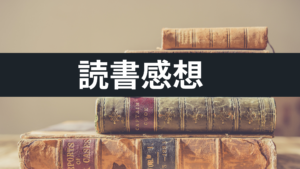 破天荒フェニックス オンデーズ再生物語(田中 修治)|読書感想文・レビュー
