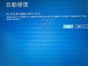【Windows10で自動修復の失敗】続けるには管理者としてサインインする必要がありますが、このPCには管理者アカウントが設定されていません|再起動無限ループを繰り返す問題の解決方法を試してみたが改善しなかった件について