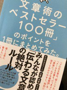【読書感想・レビュー】「文章術のベストセラー100冊」のポイントを1冊にまとめてみたを読んでみて感じたこと