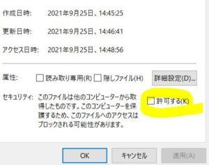 【最新】パワポ(ppt,pptx)が開けない!Powerpointを開いた時に、コンテンツに問題が見つかりました」と表示され修復しても読み込めない時の対処法(ブロックを解除する)